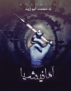 تحميل رواية أمانيشيا pdf – محمد أبو زيد
