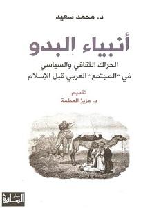 تحميل كتاب أنبياء البدو pdf – محمد سعيد