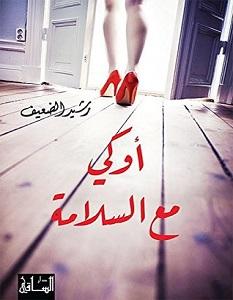 تحميل رواية أوكي مع السلامة pdf – رشيد الضعيف