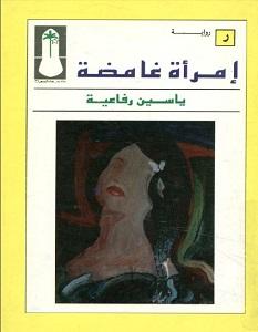 تحميل رواية إمرأة غامضة pdf – ياسين رفاعية