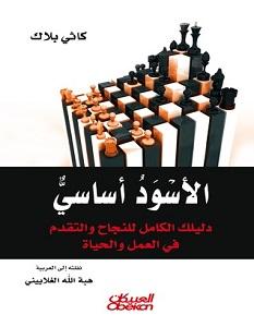 تحميل كتاب الأسود أساسي pdf – كاثي بلاك