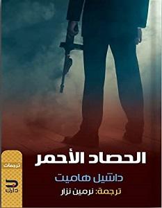 تحميل رواية الحصاد الأحمر pdf – داشيل هاميت