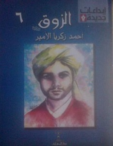 تحميل رواية الزوق pdf – أحمد زكريا الأمير