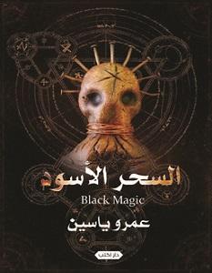 تحميل كتاب السحر الأسود pdf – عمرو يس