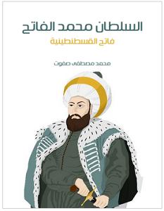 تحميل كتاب السلطان محمد الفاتح pdf – محمد مصطفى صفوت