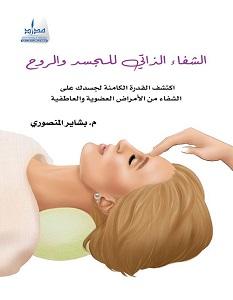 تحميل كتاب الشفاء الذاتي للجسد والروح pdf – بشاير المنصوري