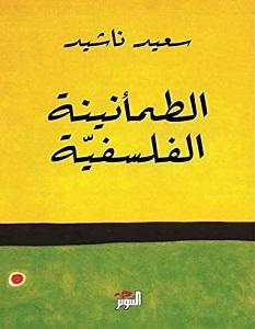 تحميل كتاب الطمأنينة الفلسفية pdf – سعيد ناشيد