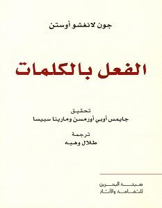 تحميل كتاب الفعل بالكلمات pdf – جون لانغشو أوستن