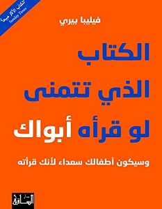 تحميل كتاب الكتاب الذي تتمنى لو قرأه أبواك pdf – فيليبا بيري