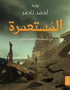 تحميل رواية المستعمرة pdf – أحمد ناصر
