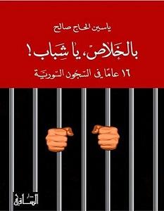 تحميل كتاب بالخلاص يا شباب 16 عاما في السجون السورية pdf – ياسين الحاج صالح
