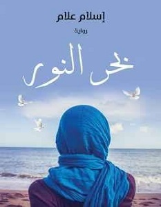 تحميل رواية بحر النور pdf – إسلام علام