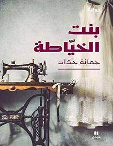 تحميل رواية بنت الخياطة pdf – جمانة حداد