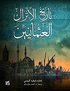 تحميل كتاب تاريخ الأتراك العثمانيين pdf – إدوارد شيفرد كريسي
