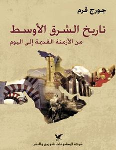 تحميل كتاب تاريخ الشرق الأوسط من الأزمنة القديمة إلى اليوم pdf – جورج قرم