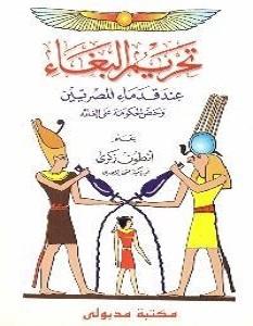 تحميل كتاب تحريم البغاء عند قدماء المصريين pdf – أنطون زكري