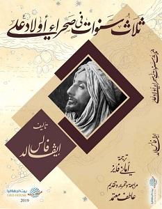 تحميل كتاب ثلاث سنوات في صحراء أولاد علي pdf – إيفالد فالس
