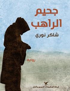 تحميل رواية جحيم الراهب pdf – شاكر نوري