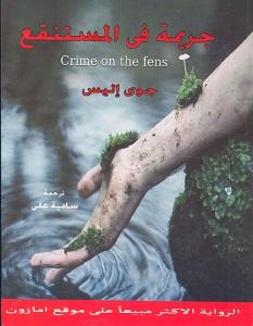 تحميل رواية جريمة في المستنقع pdf – جوي إليس