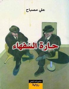 تحميل رواية حارة السفهاء pdf – علي مصباح