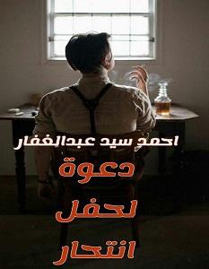 تحميل رواية دعوة لحفل انتحار pdf – أحمد سيد عبد الغفار