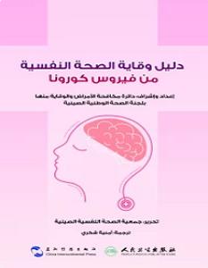 تحميل كتاب دليل وقاية الصحة النفسية من فيروس كورونا pdf – بيت الحكمة للنشر