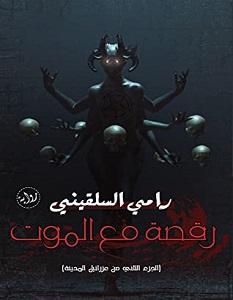 تحميل رواية رقصة مع الموت pdf – رامي السلقيني