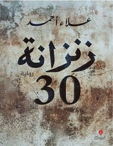 تحميل رواية زنزانة 30 pdf – علاء أحمد