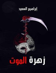 تحميل رواية زهرة الموت pdf – إبراهيم السعيد