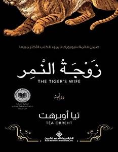 تحميل رواية زوجة النمر pdf – تيا أوبرهت