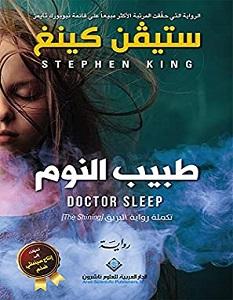 تحميل رواية طبيب النوم pdf – ستيفن كينج