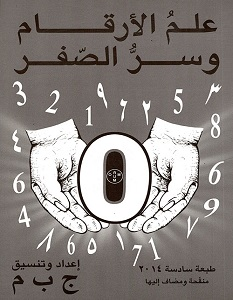 تحميل كتاب علم الارقام وسر الصفر pdf – ج.ب.م