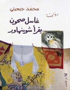 تحميل رواية غاسل صحون يقرأ شوبنهاور pdf – محمد جبعيتي