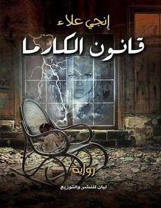 تحميل رواية قانون الكارما pdf – إنجي علاء