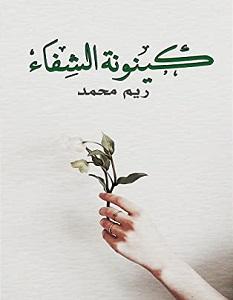 تحميل كتاب كينونة الشفاء pdf – ريم محمد