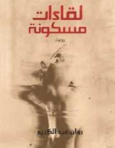تحميل رواية لقاءات مسكونة pdf – روان عبد الكريم
