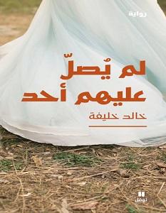 تحميل رواية لم يصل عليهم أحد pdf – خالد خليفة