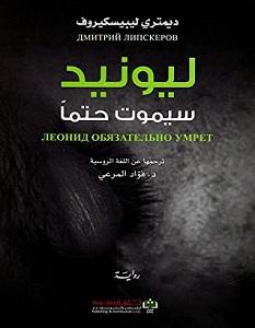 تحميل رواية ليونيد سيموت حتما pdf – ديمتري ليبسكيروف