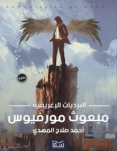 تحميل رواية مبعوث مورفيوس pdf – أحمد صلاح المهدي