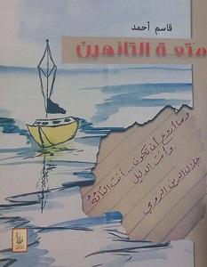 تحميل كتاب متعة التائهين pdf – قاسم أحمد