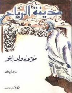 تحميل رواية مدينة الرياح pdf – موسى ولد ابنو