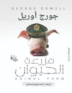 تحميل كتاب مزرعة الحيوان pdf – جورج أورويل
