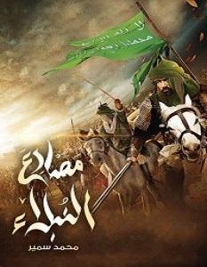 تحميل كتاب مصارع النبلاء pdf – محمد سمير