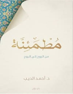 تحميل كتاب مطمئنة pdf – أحمد الديب