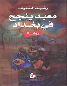 تحميل رواية معبد ينجح في بغداد pdf – رشيد الضعيف
