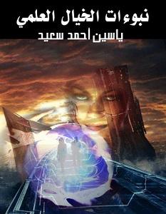 تحميل كتاب نبوءات الخيال العلمي pdf – ياسين أحمد سعيد
