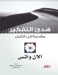 كتاب غسيل الدماغ كاثلين pdf