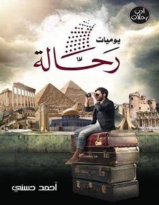 تحميل كتاب يوميات رحالة pdf – أحمد حسني
