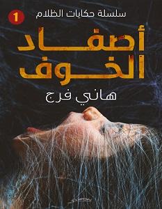 تحميل رواية أصفاد الخوف pdf – هاني فرج