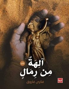 تحميل رواية آلهة من رمال pdf – فكري فاروق